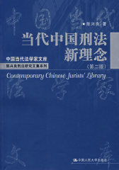 当代中国刑法新理念