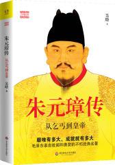 朱元璋传:从乞丐到皇帝(试读本)