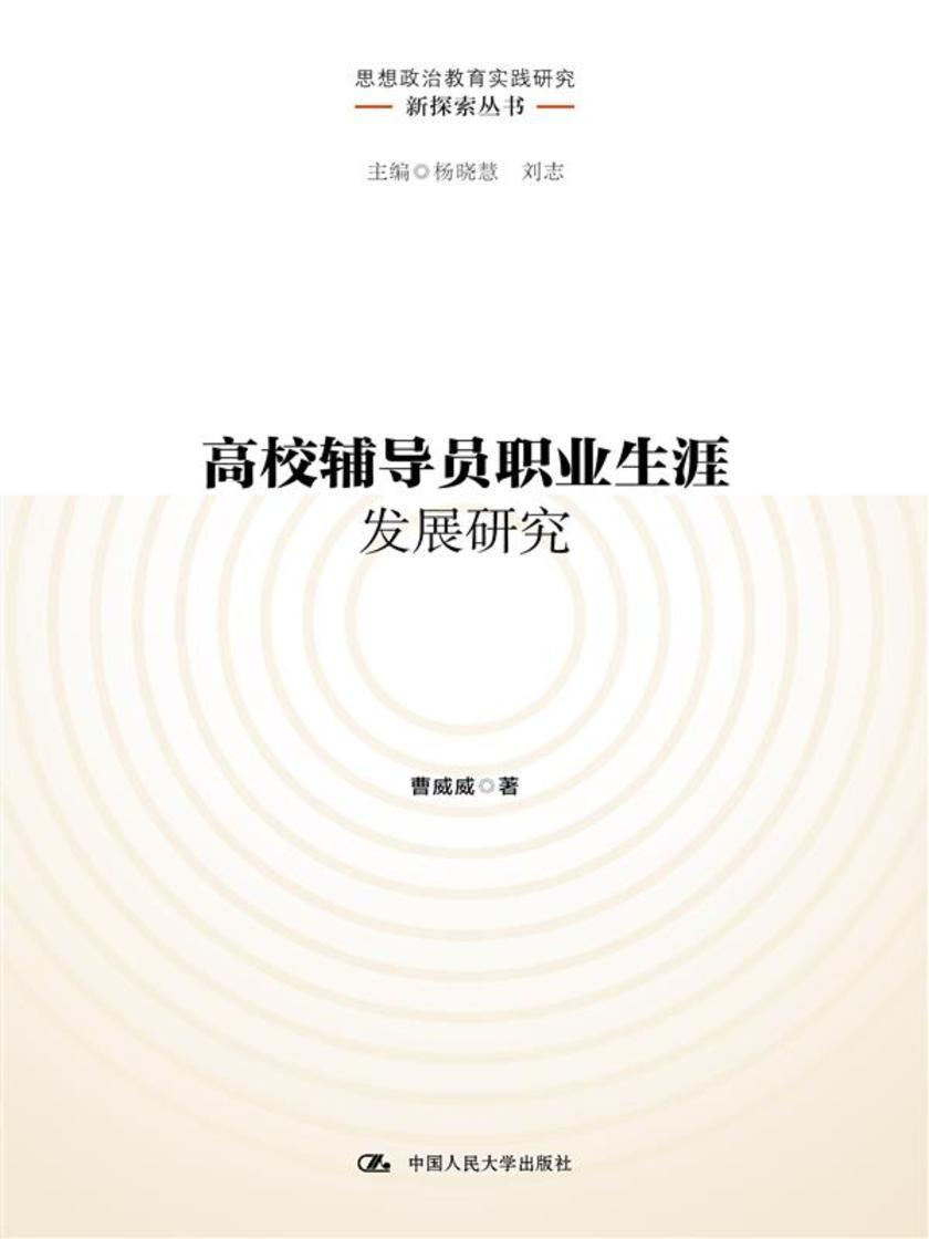 高校辅导员职业生涯发展研究(思想政治教育实践研究新探索丛书)
