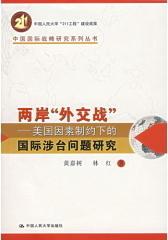 """两岸""""外交战"""":美国因素制约下的国际涉台问题研究"""