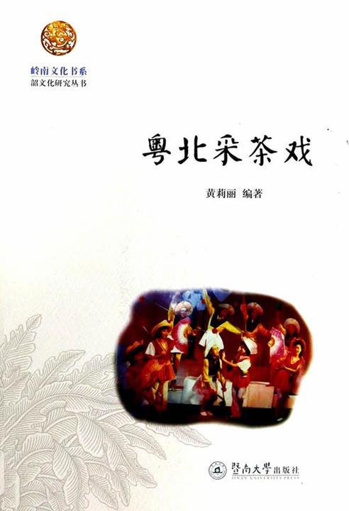 粤北采茶戏