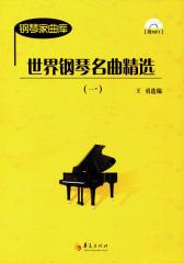 《世界钢琴名曲精选(一)》(附光盘)