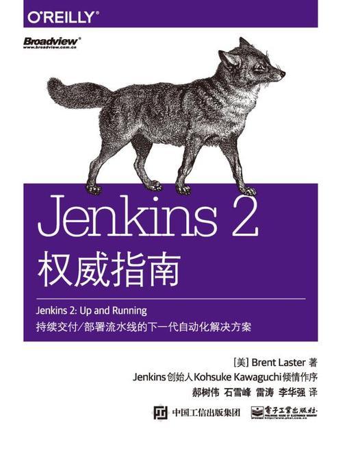 Jenkins 2权威指南