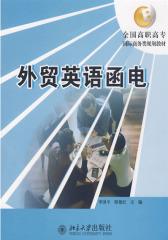 外贸英语函电(全国高职高专国际商务类规划教材)