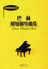 巴赫《初级钢琴曲集》