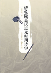 清乾隆嘉庆道光时期诗学