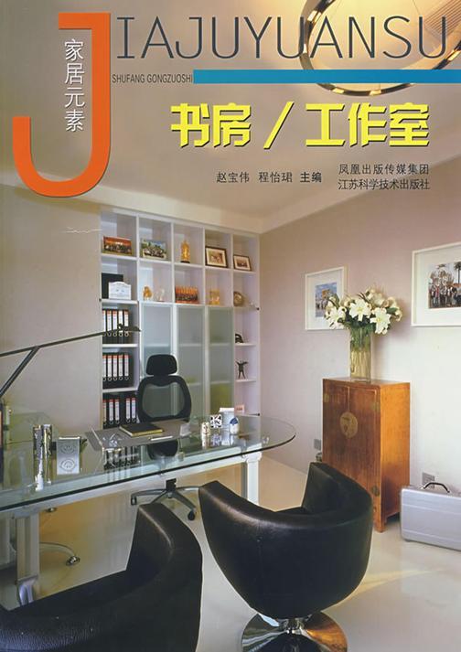 家居元素——书房/工作室
