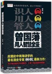 曾国藩用人智慧全鉴(试读本)