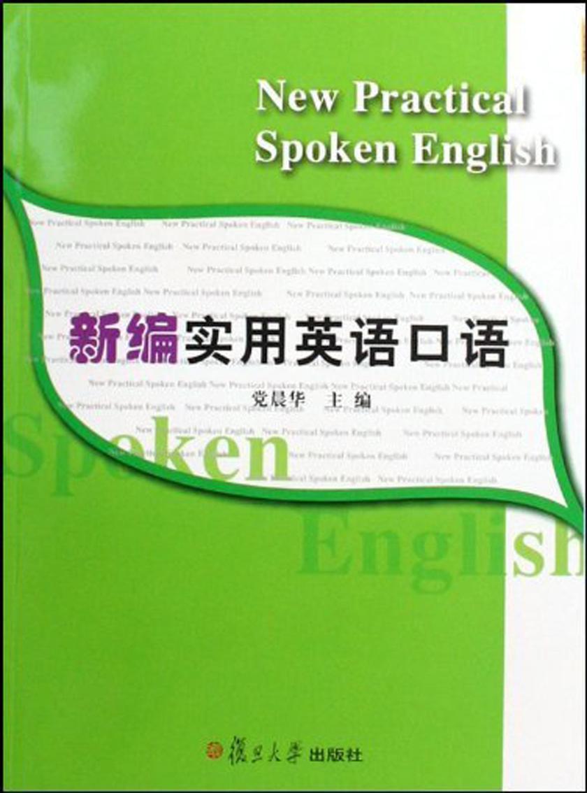 新编实用英语口语(仅适用PC阅读)