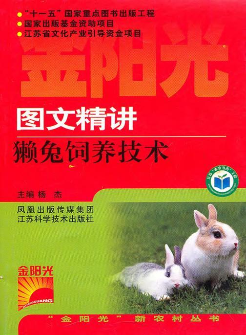 图文精讲獭兔饲养技术