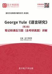 George Yule《语言研究》(第2版)笔记和课后习题(含考研真题)详解