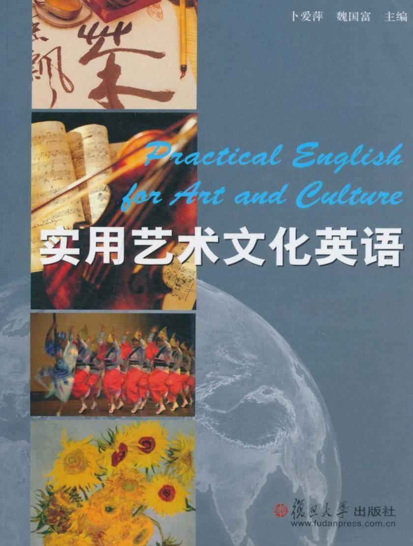 实用艺术文化英语(仅适用PC阅读)