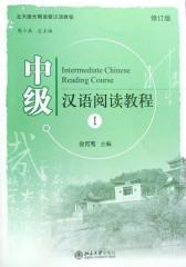 中级汉语阅读教程Ⅰ(修订版)(仅适用PC阅读)