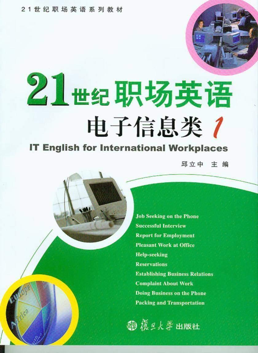 21纪职场英语·电子信息类1(仅适用PC阅读)