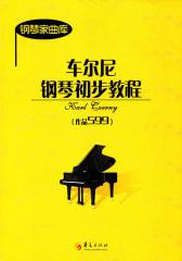 车尔尼《钢琴初步教程》作品599