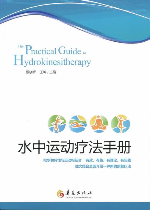 水中运动疗法手册