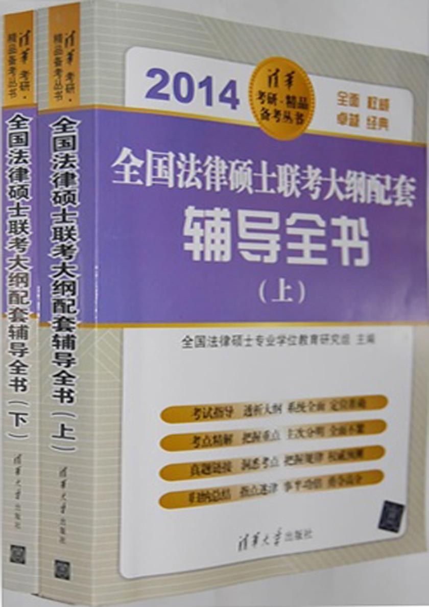 2014全国法律硕士联考大纲配套辅导全书(仅适用PC阅读)