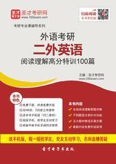 2017年外语考研二外英语阅读理解高分特训100篇