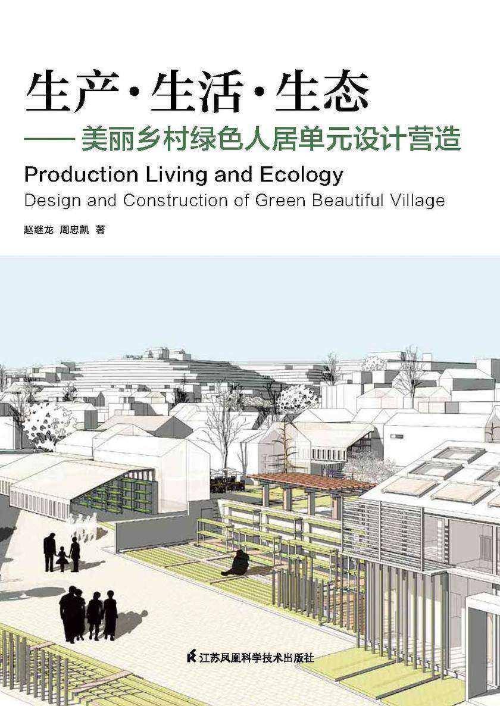生产?生活?生态——美丽乡村绿色人居单元设计营造