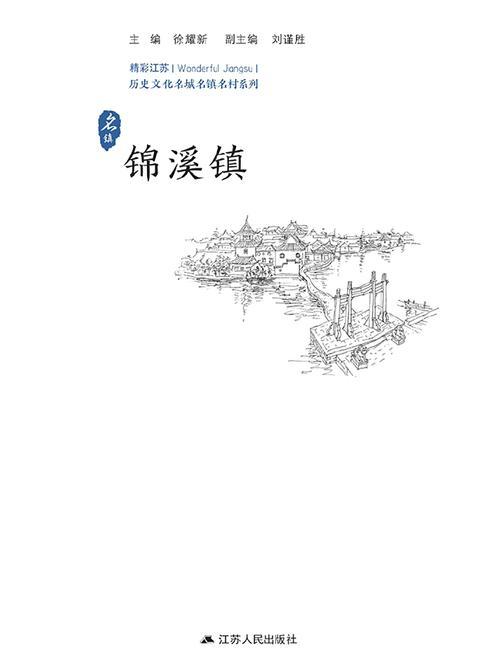 历史名镇:锦溪镇