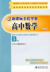 高中数学(必修1)(仅适用PC阅读)
