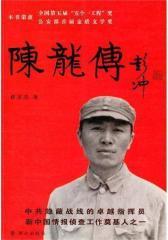 陈龙传(试读本)