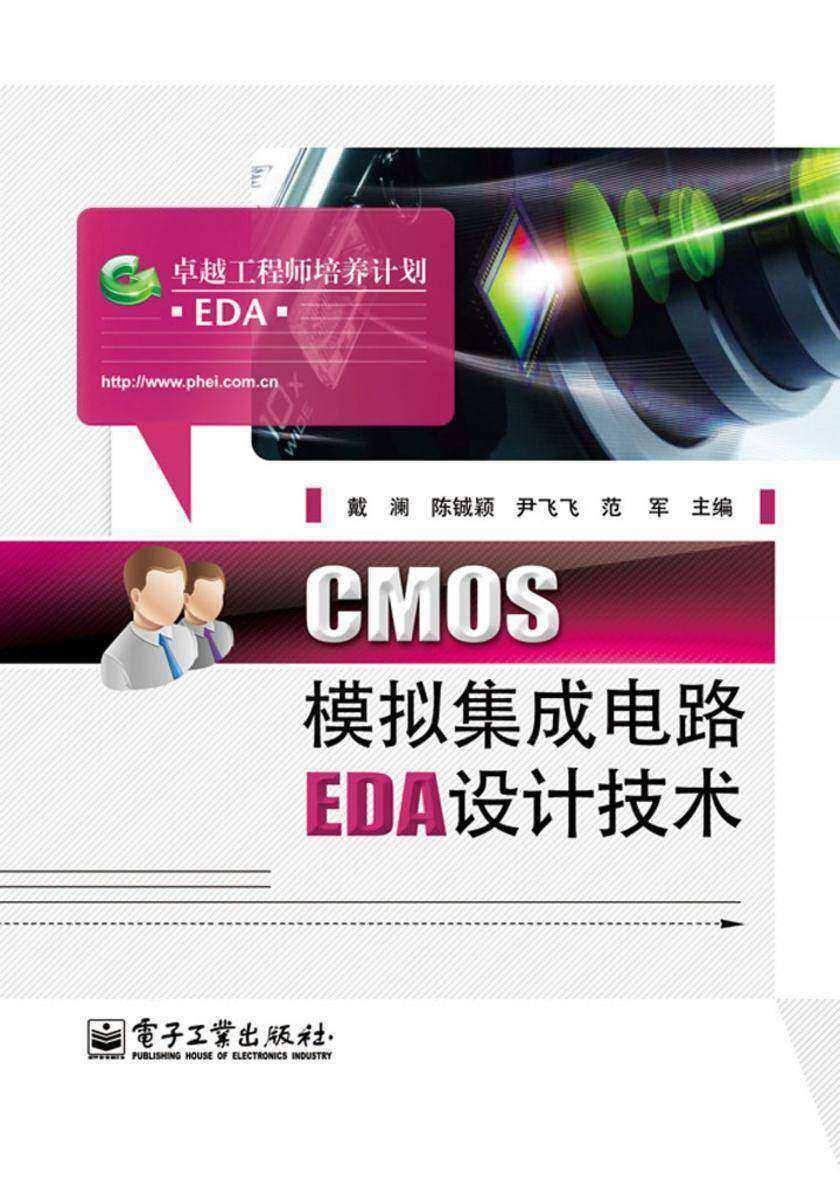CMOS模拟集成电路EDA设计技术