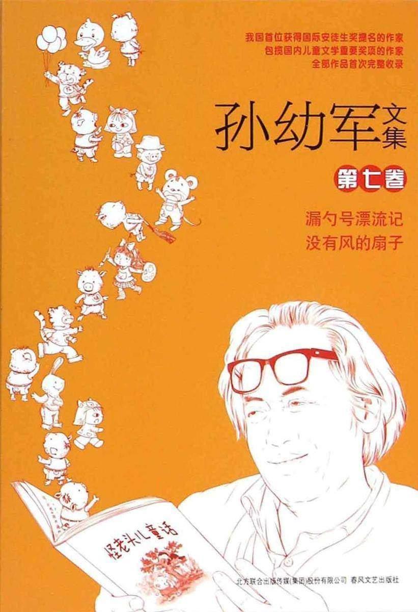孙幼军文集第七卷