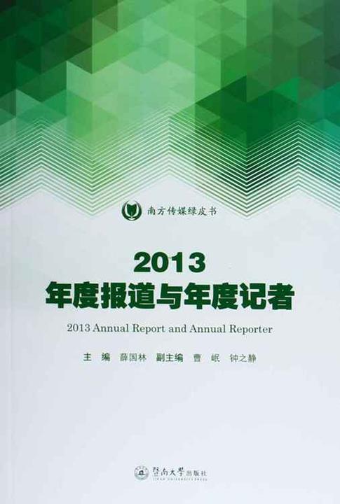 2013年度报道与年度记者