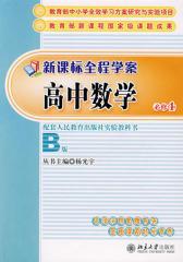 高中数学(必修4)(仅适用PC阅读)