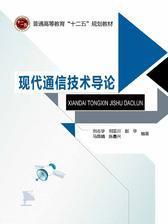 现代通信技术导论