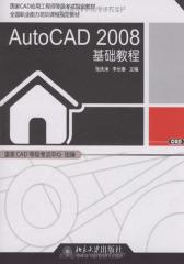 AutoCAD 2008 基础教程(仅适用PC阅读)