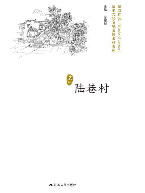 历史名村:陆巷村