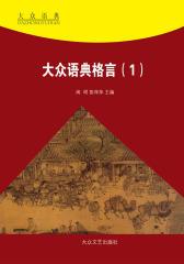 大众语典格言(1)