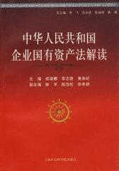 中华人民共和国企业国有资产法解读(试读本)