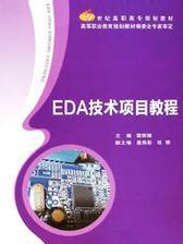 EDA技术项目教程