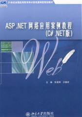 ASP.NET 网络应用案例教程(C#.NET 版)(仅适用PC阅读)