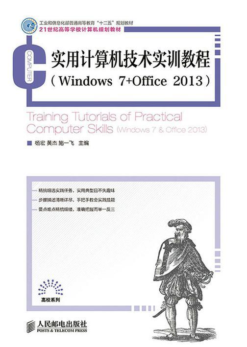 """实用计算机技术实训教程(Windows7+Office2013)(工业和信息化普通高等教育""""十二五""""规划教材)"""