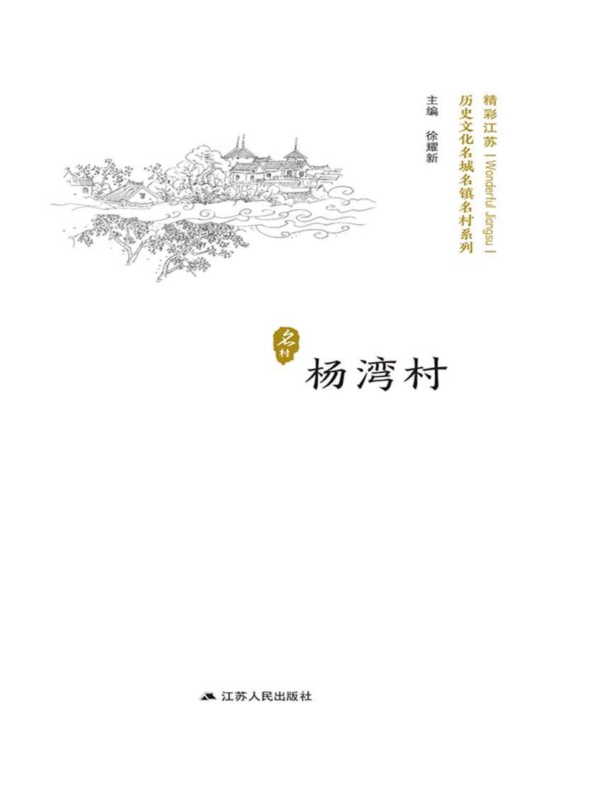 历史名村:杨湾村