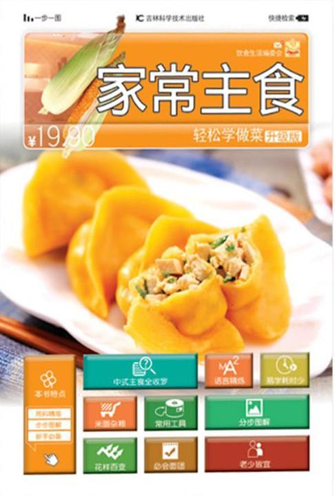 轻松学做菜(升级版):家常主食