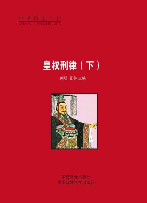 皇权刑律(下)