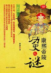 康熙帝陵历史之谜