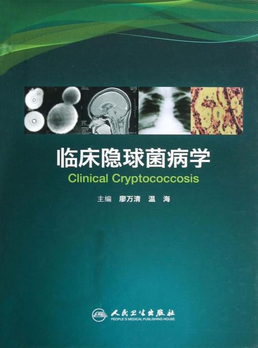 临床隐球菌病学