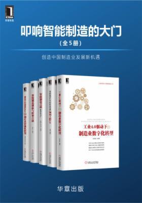 叩响智能制造的大门(全5册)创造中国制造业发展新机遇