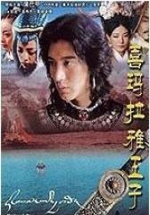 喜马拉雅王子(影视)