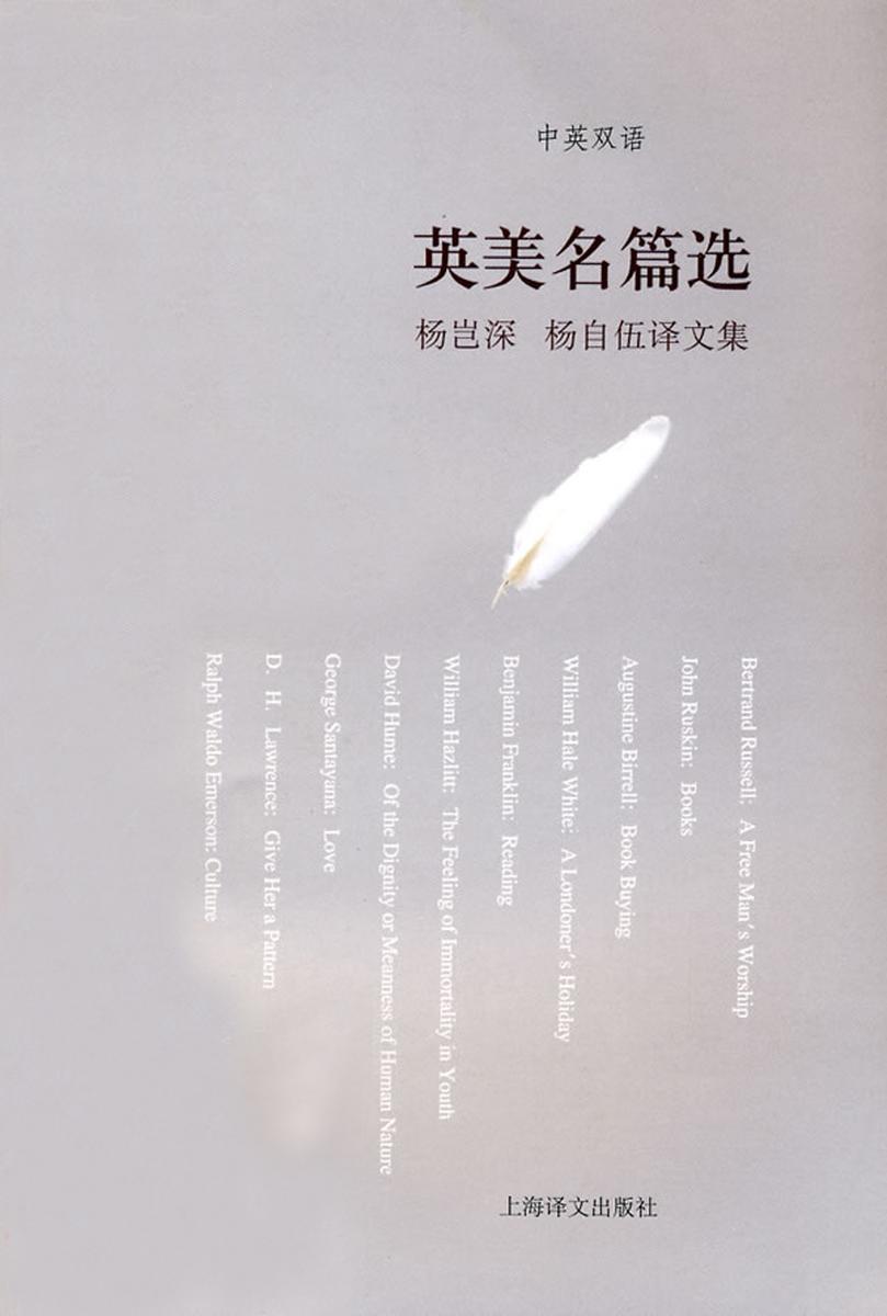 英美名篇选——杨岂深 杨自伍译文集(中英双语)