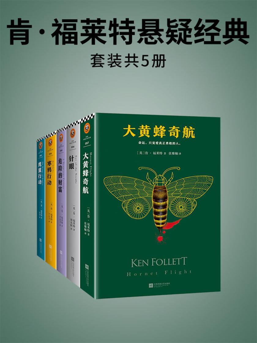 肯·福莱特悬疑经典(全5册)