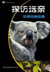 探访远亲:珍稀动物拾趣(仅适用PC阅读)
