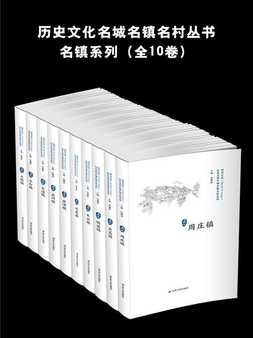 历史文化名城名镇名村丛书:名镇系列(全10卷)