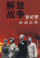 解放战争全记录·第一卷 和战之间